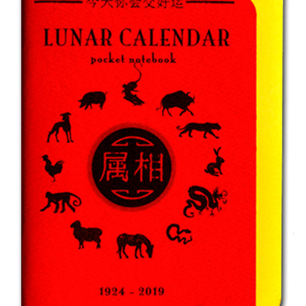 pn7-lunar-calendar-pocket-notebook